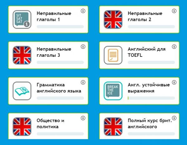 английский-язык-онлайн2