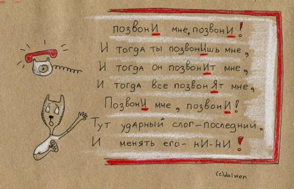 Креативные правила русского языка